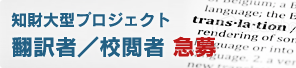 知財大型プロジェクト 翻訳者/校閲者急募