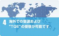 4 海外での受講およびTQEの受験が可能です