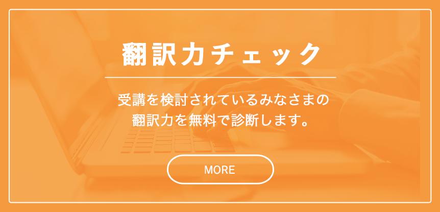 翻訳力チェック