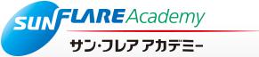 ロゴ_サン・フレアアカデミー