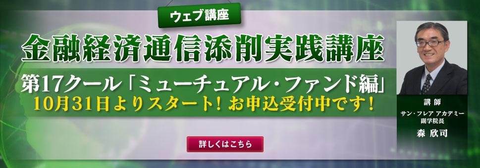 森欣司の金融経済通信添削実践講座