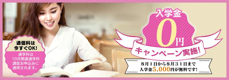 入学金0円キャンペーン