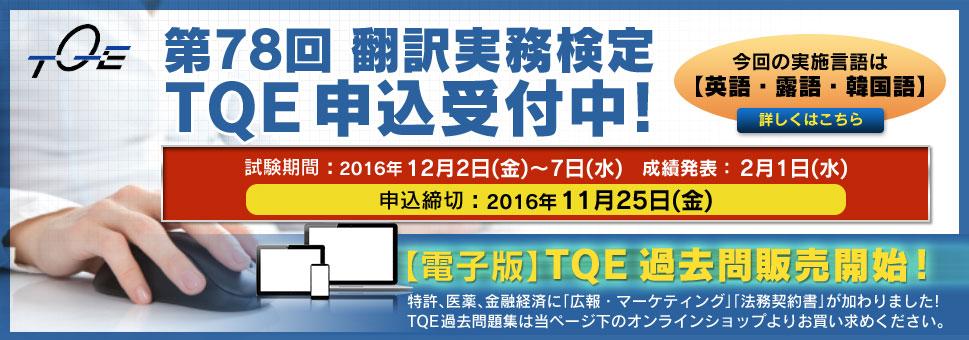 TQE77回申し込み
