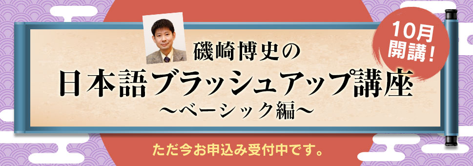 磯崎日本語ブラッシュアップ講座