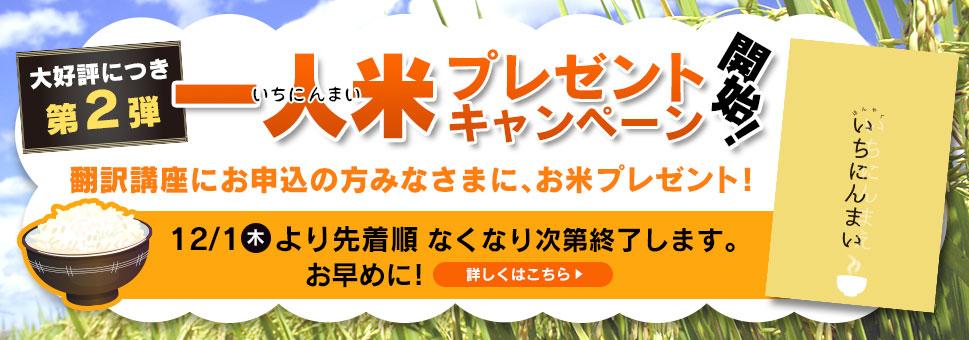 お米プレゼントキャンペーン