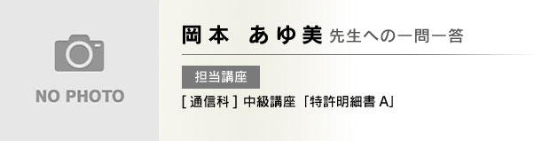 岡本 あゆ美先生への一問一答