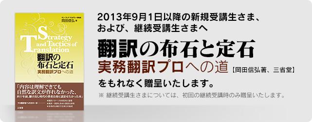 2013年9月1日以降の新規受講生さま、および、継続受講生さまへ 翻訳の布石と定石 実務翻訳プロへの道 をもれなく贈呈いたします。