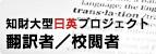 知財大型日英プロジェクト 翻訳者/校閲者