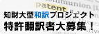 知財大型和訳プロジェクト 特許翻訳者大募集!