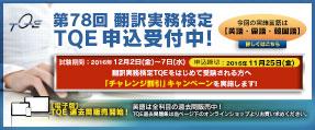 第78回 翻訳実務検定 TQE 申込受付中!