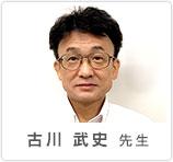 古川 武史先生
