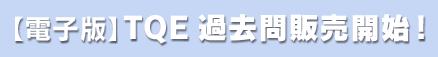 【電子版】TQE過去問販売開始!