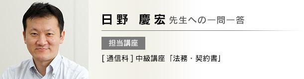 日野 慶宏先生への一問一答
