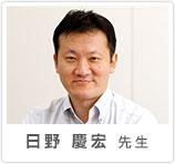日野 慶宏先生