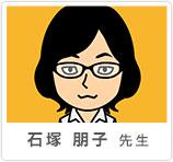石塚 朋子先生