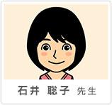 石井 聡子先生