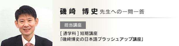 磯崎 博史 先生への一問一答