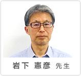 岩下 憲彦先生
