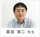 冨田 淳二先生