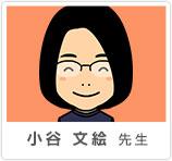 小谷 文絵先生
