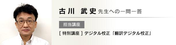 古川 武史先生への一問一答