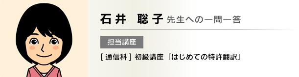 石井 聡子先生への一問一答