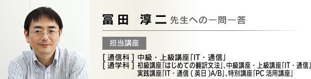 冨田 淳二先生への一問一答