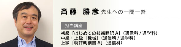 斉藤 勝彦先生への一問一答