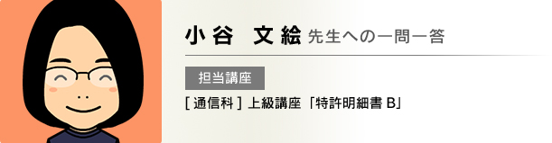 小谷 文絵先生への一問一答