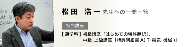 松田 浩一先生への一問一答