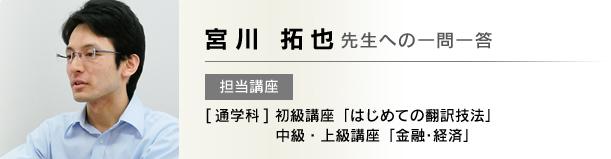宮川 拓也先生への一問一答