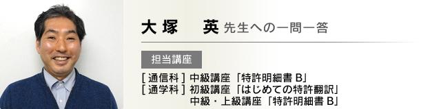 大塚 英先生への一問一答