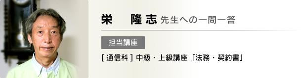 栄 隆志先生への一問一答