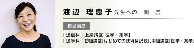 渡辺 理恵子先生への一問一答