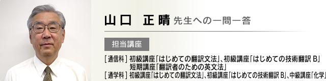 山口 正晴先生への一問一答