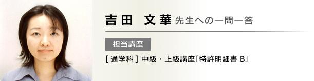 吉田 文華先生への一問一答
