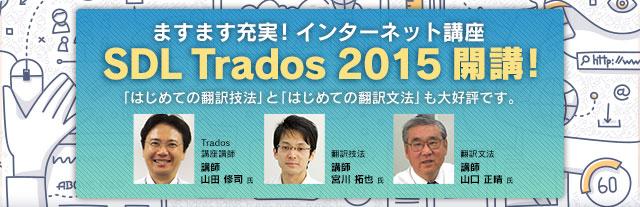 SDL Trados 2015開講