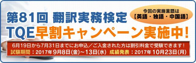 第81回翻訳実務検定TQE 早割キャンペーン実施中!