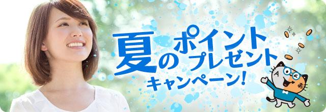 夏のポイントプレゼントキャンペーン!