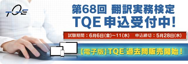 第68回 翻訳実務検定 TQE申込受付中!