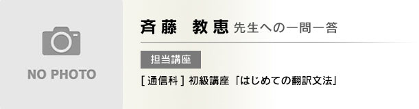 斉藤 教恵先生への一問一答