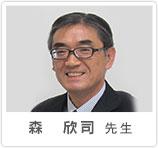 森 欣司先生