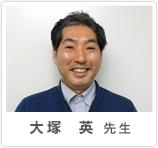 大塚 英先生