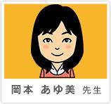 岡本 あゆ美先生