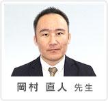 岡村 直人先生