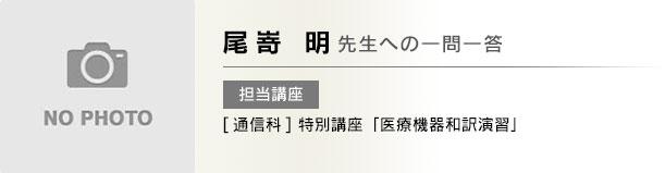 尾嵜 明先生への一問一答