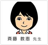 斉藤 教恵先生