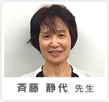 斉藤 静代先生