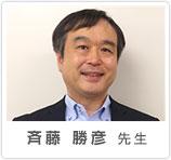 斉藤 勝彦先生