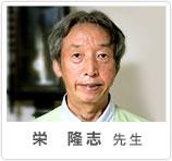 栄 隆志先生